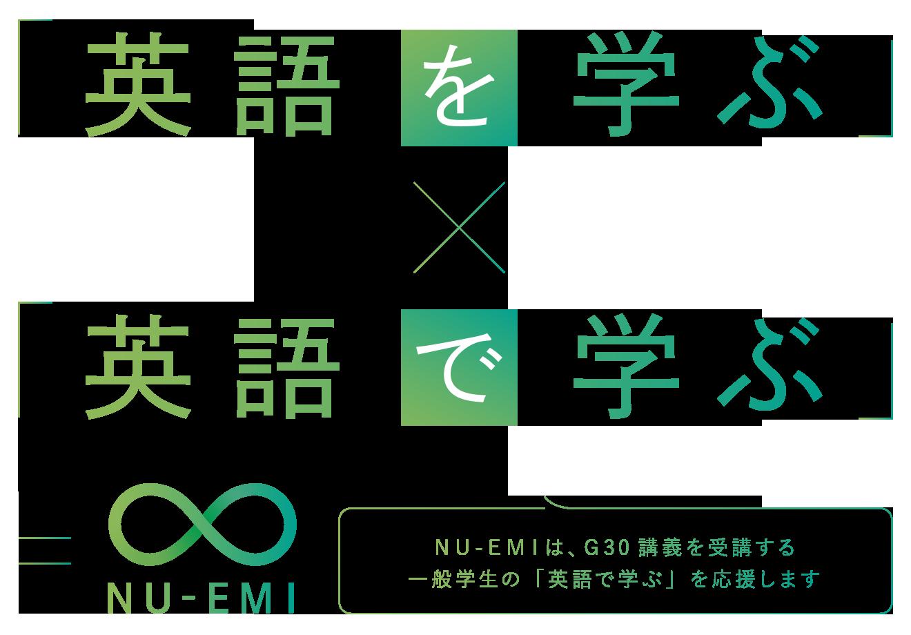 名古屋大学 NU-EMIプロジェクト G30講義を受講する一般学生の「英語で学ぶ」を応援します